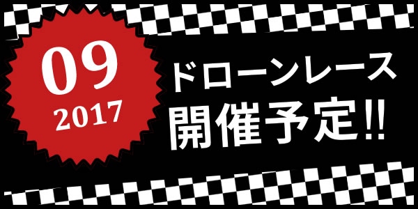 ドローンレース開催予定!!